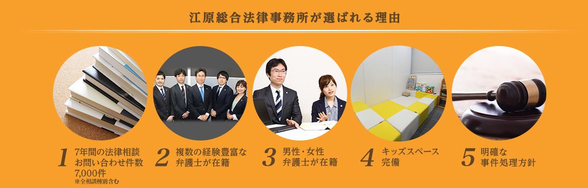 江原総合法律事務所が選ばれる理由